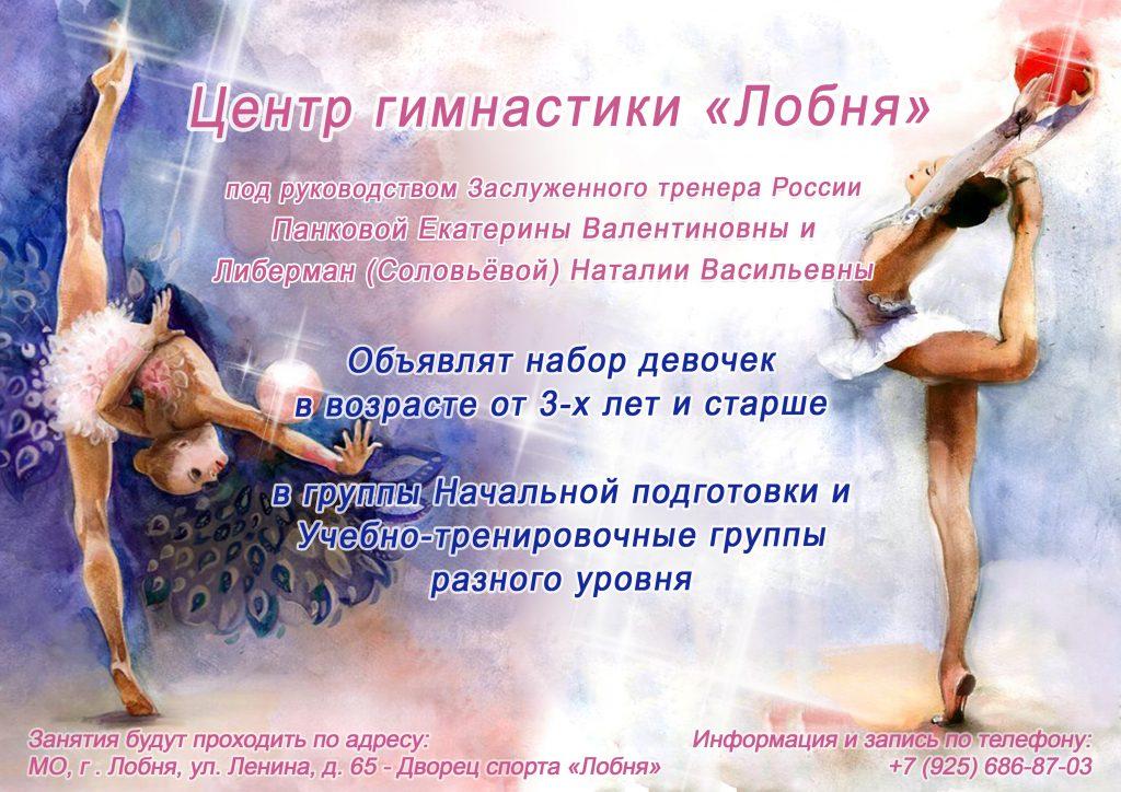 Набор девочек в группы Начальной подготовки и Учебно-тренировочные группы центра гимнастики «Лобня»