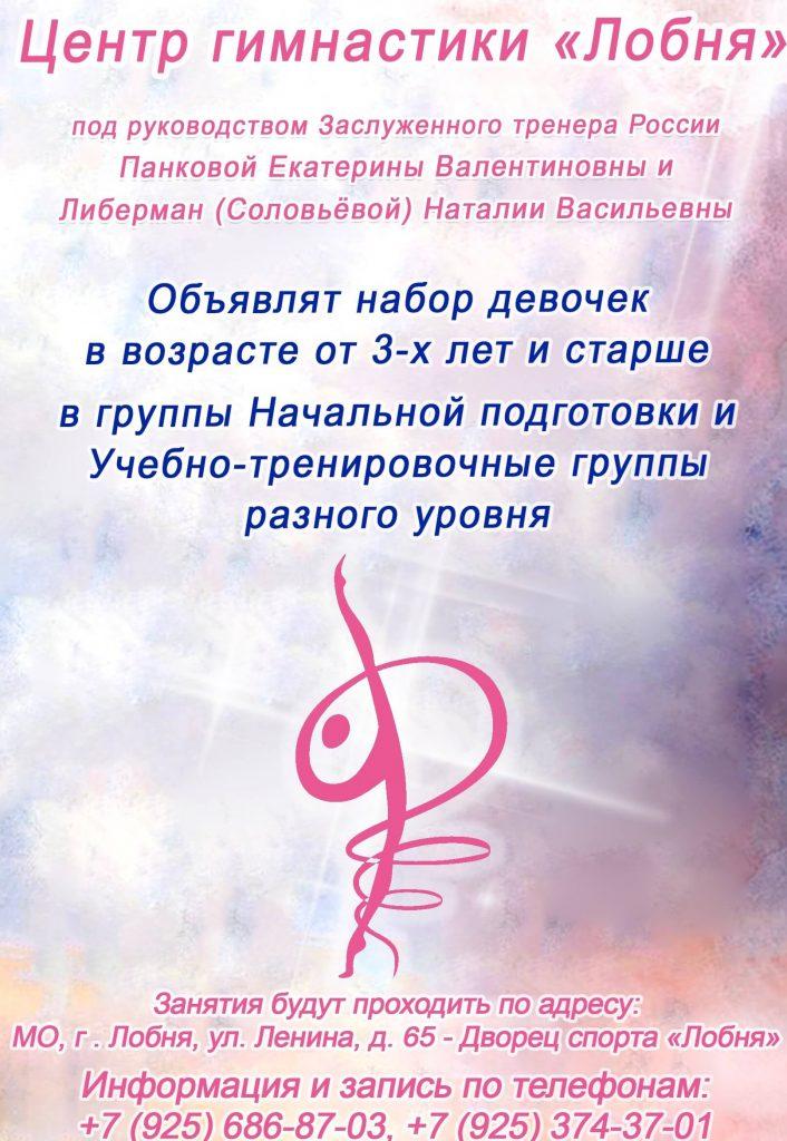 Центр гимнастики «Лобня»