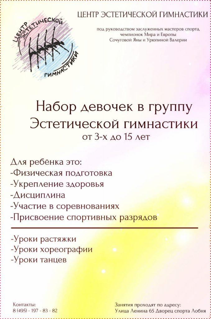 Набор девочек в группу Эстетической гимнастики от 3-х до 15 лет