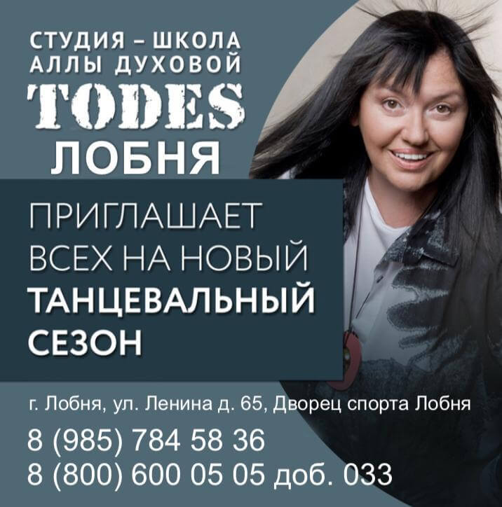 Школа-студия Аллы Духовой «TODES»