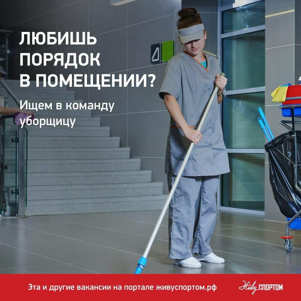 Более 200 вакансии размещены на «Живу спортом»